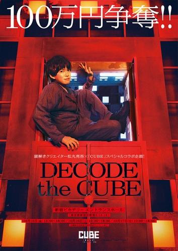 10月9日16時解禁『CUBE』松丸コラボイベント解禁画像①