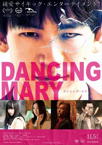 211004_dancingmary_b2_ol_m