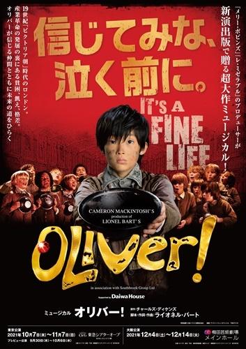 oliver!_flier_ 4連中面_906ol